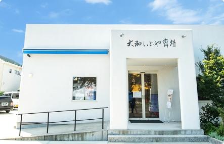 平田葬祭の自社斎場大和しぶや斎場